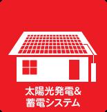 太陽光&蓄電システム