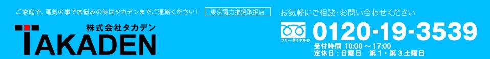 株式会社タカデン フリーダイヤル 0120-19-3539 受付時間 9:00〜17:00
