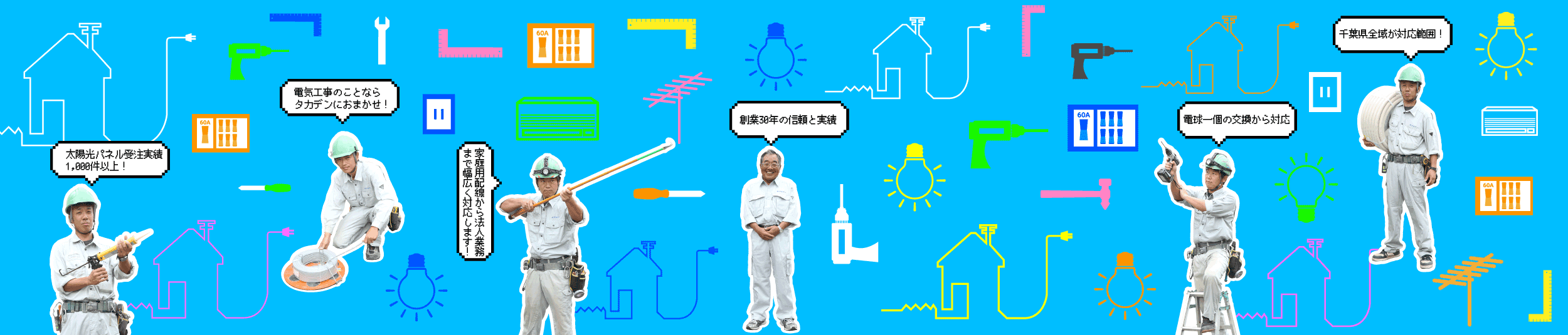 ITやエコキュート、システムキッチン等のオール電化設備は千葉県八街市の株式会社タカデン フリーダイヤル 0120-19-3539 受付時間 9:00〜17:00